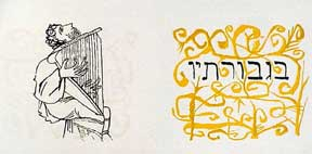Man Playing Cithara, from the Hallelujah Miniatures No. 1 Suite with Calligraphy. Ben Shahn.