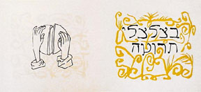 Clanging Cymbals. (Black and yellow, mini). Ben Shahn.