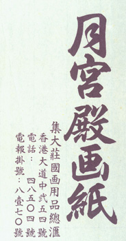 Chinese Calligraphy Printed on Oriental Paper. Artwork Paper Seller's Calling Card. 20th Century Chinese Printer.