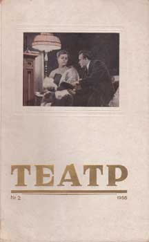 Teatr. (Teatp). 1955. 12 issues.