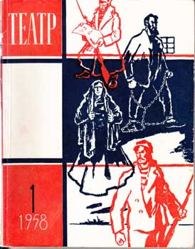 Teatr. (Teatp). 1958. 11 issues.