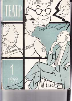 Teatr. (Teatp). 1959. 12 issues.