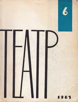 Teatr. (Teatp). 1963 12 issues.