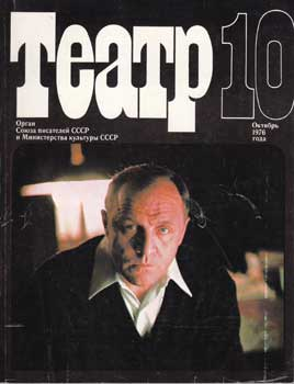 Teatr. (Teatp). 1976. 12 issues.