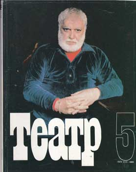 Teatr. (Teatp). 1989. 12 issues.