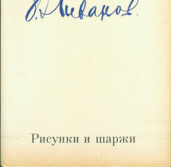 Risunki i sharzhy=Drawings and caricatures. Catalogue. B. N. Livanov.
