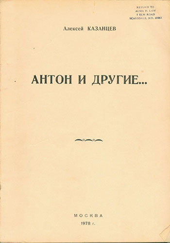Anton i Drugie.=Anton and Others... A Play. A. Kazantsev.