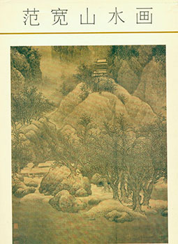 Fan Kuan Shan Shui Hua. Fan Kuan's Chinese Painting About Nature Scenery: Xue Jing Han Lin Tu. Snow and Winter Woods. Fan Kuan Shan Shui Hua.