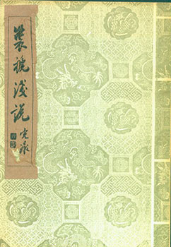 Zhuang Qi Qian Shuo. Introduction of the Traditional Chinese Art Paper Mounting Skill. Liu Ya'nong.