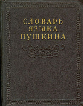 Slovar' Jazyka Pushkina Tom Vtoroj = Dictionary of the Language of Pushkin Volume Two. V. V. Vinogradov.