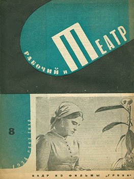 Rabochij i Teatr - Teatral'nyj Ezhenedel'nik, No. 8, Mart 1934 = Worker and Theater - Illustrated Weekly Journal. No. 8, March, 1934. Goslitizdat, P. Chagin.