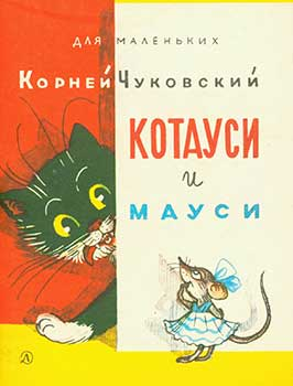 Kotausi i Mausi = Cat and Mouse. K. Chukovskij, M. I. Titova.