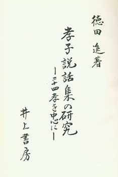 Koshi Setsuwashu no Kenkyu: Nijushiko wo Chushin ni (Chusei Hen). Study of Confucian Stories: Centered on the Twenty-Four Filial Exemplars (Middle Ages). Susumu Tokuda.