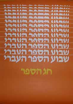 Poster promoting book literacy. (Exhibition Poster). 20th Century Israeli Artist.