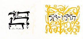 Hallelujah (Hebrew), from the Hallelujah Miniatures No. 1 Suite with Calligraphy. Ben Shahn