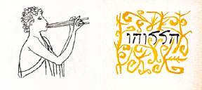 Young Man Playing Double Flute, from the Hallelujah Miniatures No. 1 Suite with Calligraphy. Ben...