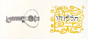 Lute, from the Hallelujah Miniatures No. 1 Suite with Calligraphy. Ben Shahn
