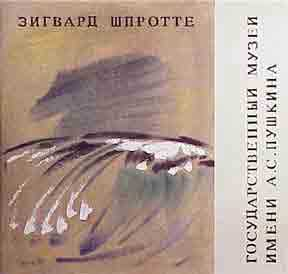 Siegward Sprotte: Drawings, Watercolors, Oils 1932-1987 = Zigvard Shprotte: Kartiny 1932-1987 gg....