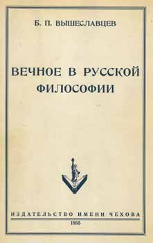 Vechnoe v russkoj filosofii = The Permanent in Russian Philosophy. B. P. Vysheslavcev