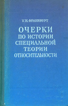 Ocherki po istoirii specialnoj teorii otnositel'nosti = Notes on the history of specialized...