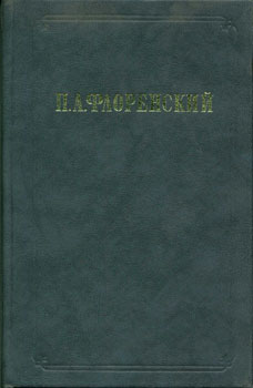 Stolp i utverzhdenie istiny = [The Pillar and Affirmation of Truth]. Book 1. P. A. Florenskiy