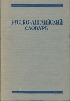 Russko-Anglijskij Slovar' = [Russian-English Dictionary]. O. S. Axmanovoj
