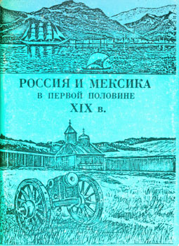 Rossija i Meksika v pervoj polovine XIX v. = Russian and Mexico in the 1st half of the 19th c. M....
