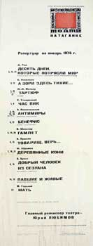 Repetuar Na Janvar' 1976 = Repertoire for January 1975. Moskovskij Teatr Dramy i. Komedii na...