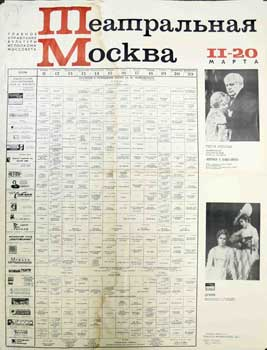 Teatral'naja Moskva 11-20 Marta = Theatrical Moscow, 11-20th of March. Mossovet Glavnoe...