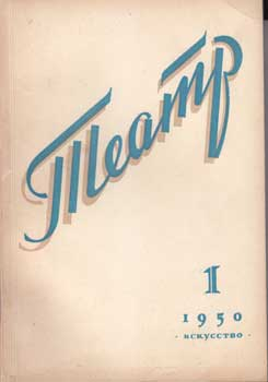 Teatr. (Teatp). 1950. 12 issues