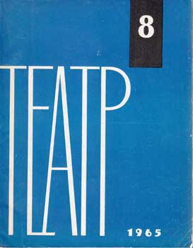 Teatr. (Teatp). 1965. 11 issues