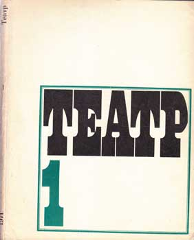 Teatr. (Teatp). 1971. 12 issues