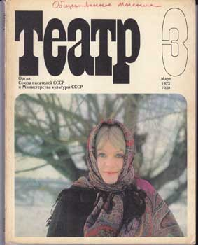Teatr. (Teatp). 1973. 11 issues