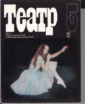 Teatr. (Teatp). 1974. 12 issues