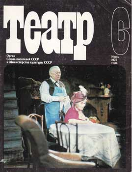 Teatr. (Teatp). 197511 issues