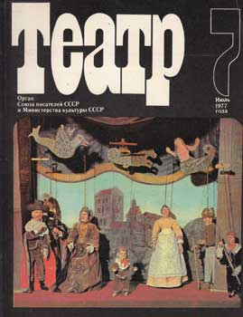 Teatr. (Teatp). 1977. 11 issues