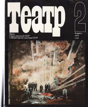 Teatr. (Teatp). 1978. 11 issues