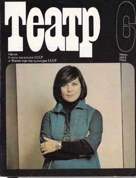 Teatr. (Teatp). 1979. 11 issues