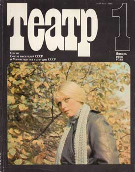 Teatr. (Teatp). 1980. 12 issues