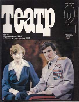 Teatr. (Teatp). 1982. 12 issues