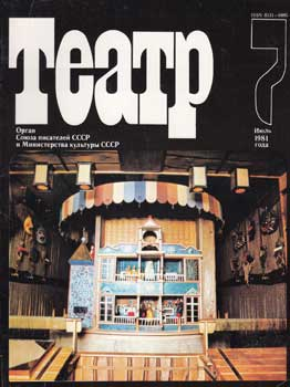 Teatr. (Teatp). 1981. 12 issues