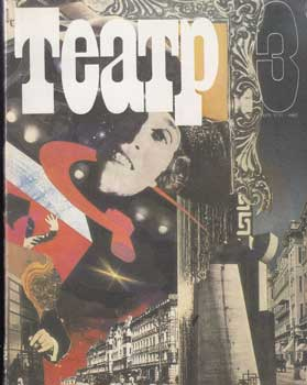 Teatr. (Teatp). 1992. 3 issues