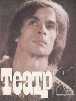 Teatr. (Teatp). 1993. 12 issues