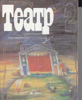 Teatr. (Teatp). 1994. 7 issues