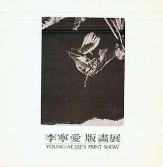 Young-Ae Lee's Print Show. (Catalog of an exhibition held at Now Gallery, Nov. 17-23, 1989.). Y...
