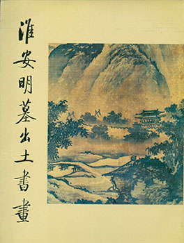 HuaiAn Unearthed Ancient Paint & Calligraphy Art From Ming Dynasty Tomb. HuaiAn Country Museum,...