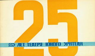 25 Let Teatru Yunogo Zritelja = The 25 Year Anniversary of the Theatre of the Young Viewer. Gos....