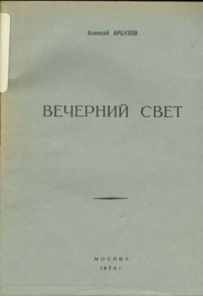 Vecherniy Svet.=The Evening Light. A Story for Theater. A. Arbuzov