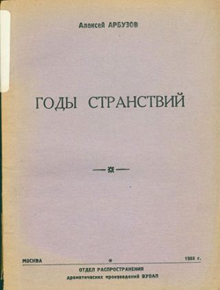 Gody Stranstviy.=Years of Wandering. A Play. A. Arbuzov