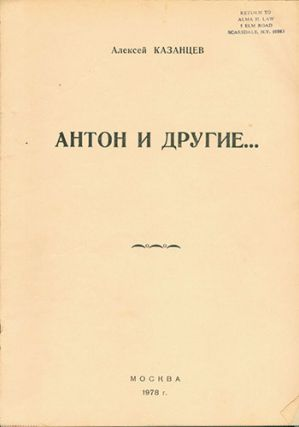 Anton i Drugie.=Anton and Others... A Play. A. Kazantsev